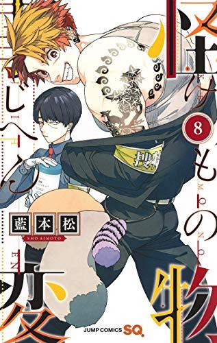 怪物事変 8 (ジャンプコミックス)