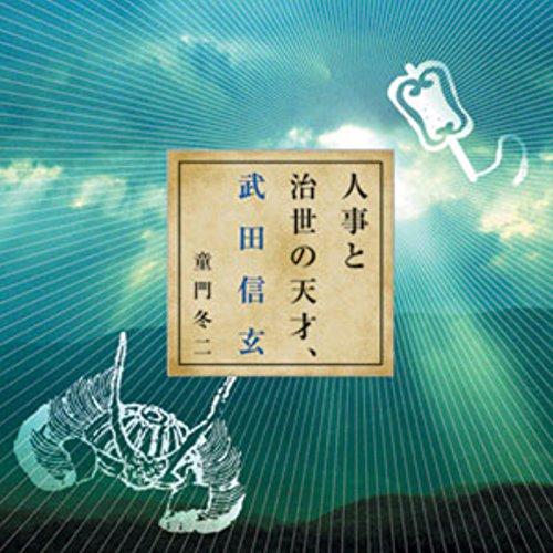 『聴く歴史・戦国時代『人事と治世の天才・武田信玄』』のカバーアート