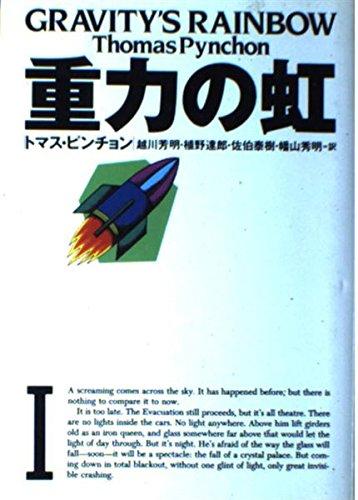重力の虹〈1〉 (文学の冒険シリーズ)