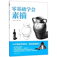 Learn Sketching from Zero (Chinese Edition)