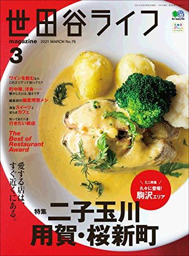 世田谷ライフmagazine No.76 2021年3月号(二子玉川・用賀・桜新町)[雑誌]