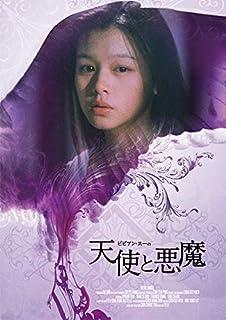 ビビアン・スーの天使と悪魔 [DVD]