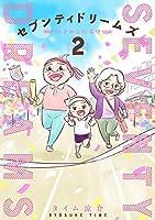 セブンティドリームズ コミック 1-2巻セット [コミック] タイム涼介