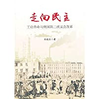 Towards democracy : the Second Industrial Revolution and the British Parliamentary Reform(Chinese Edition)