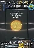 太陽の謎のリング その正体は? DVD BOOK (宝島社DVD BOOKシリーズ)