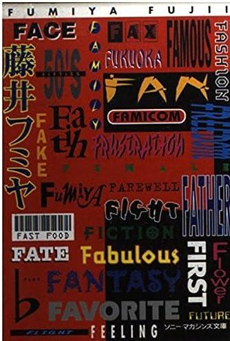 F (ソニー・マガジンズ文庫―PATi PATiオリジナル文庫)