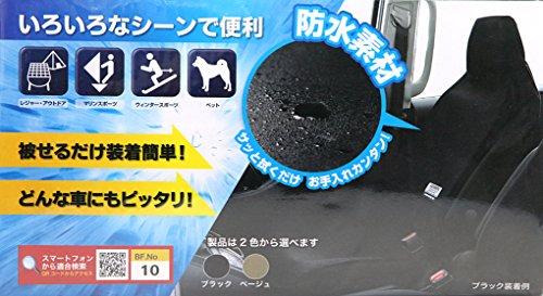 ボンフォームシートカバーファインテックス軽/普通車用フロント1枚防水取付簡単丸洗いOKフロント1席ブラック4361-10BK