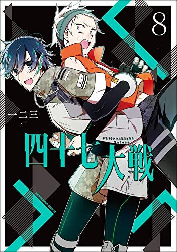 四十七大戦 8 (アース・スターコミックス)