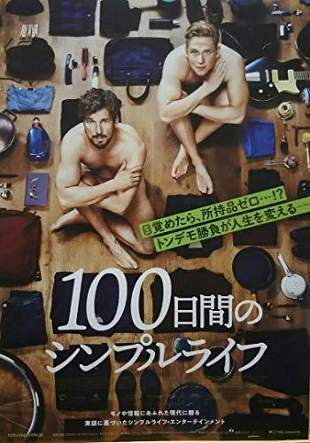 映画チラシ『100日間のシンプルライフ』5枚セット+おまけ最新映画チラシ3枚