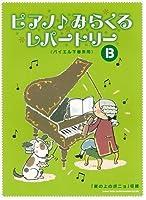 ピアノ♪みらくるレパートリー B (バイエル下巻併用)