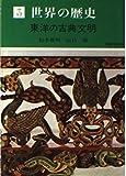世界の歴史 (3) 現代教養文庫 A 703 東洋の古代文明