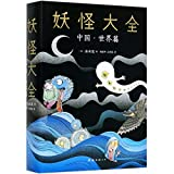 A Complete Book of Monsters (China And the World) (Chinese Edition)