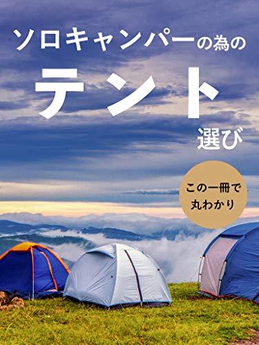 ソロキャンパーの為のテント選び 〜2020年最新道具紹介〜: 【道具】【初心者】【本】