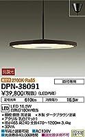 大光電機(DAIKO) LEDペンダント (LED内蔵) LED 16.5W 電球色 2700K DPN-38091