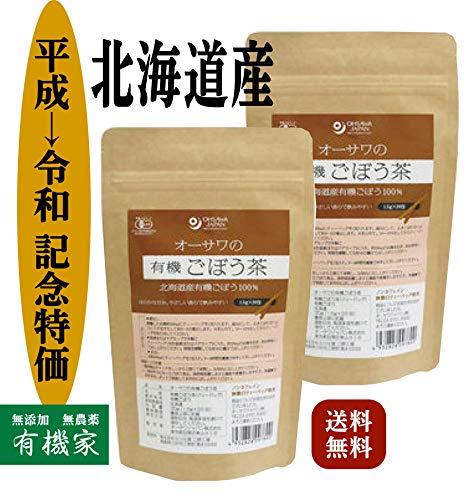 無添加 国産 有機 ごぼう茶 30g(1.5g×20包)×2個★ 送料無料 ネコポス便 ★貴重な北海道産の有機ごぼうを使用しました。ほのかな甘みとやさしい香りで、とても飲みやすいです。是非一度お試しください。