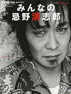 TVBros.増刊 みんなの忌野清志郎 2009年 8/29号 [雑誌]