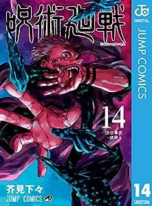 呪術廻戦 14 (ジャンプコミックスDIGITAL)