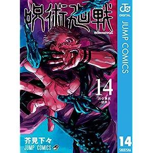"""呪術廻戦 14 (ジャンプコミックスDIGITAL)"""""""