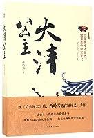 Qing Princess (Chinese Edition)