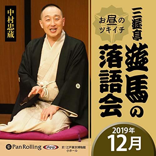 『三遊亭遊馬のお昼のツキイチ落語会(2019年12月)』のカバーアート