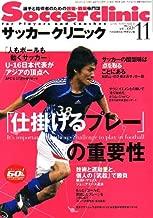 Soccer clinic (サッカークリニック) 2006年 11月号 [雑誌]