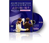 バレーボール DVD 試合に勝つための選手育成術 100%の実力を発揮できる「試合に強い選手」を育てる方法 ~ディフェンス編~
