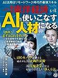 週刊東洋経済 2020年5/16号 [雑誌]
