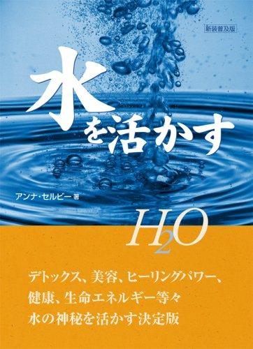 水を活かす(新装普及版) (GAIA BOOKS)