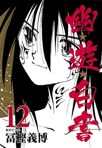 幽★遊★白書 12 (集英社文庫(コミック版))
