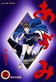 あずみ(17) (ビッグコミックス)