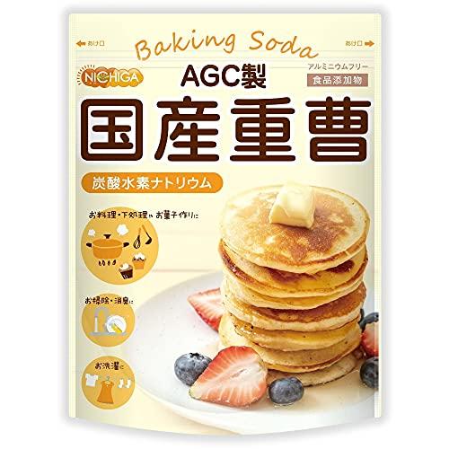 AGC製 重曹 950g(炭酸水素ナトリウム)食品添加物(食品用)国産重曹 [05] NICHIGA(ニチガ)