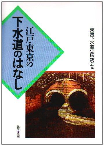 江戸・東京の下水道のはなし