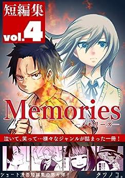 [タツノコ]の短編集Memories vol.4 タツノコマンガまとめ