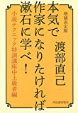 本気で作家になりたければ漱石に学べ!: 小説テクニック特訓講座中上級者編 増補決定版