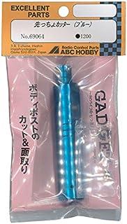 ABC HOBBY 先っちょカッター ブルー 69064