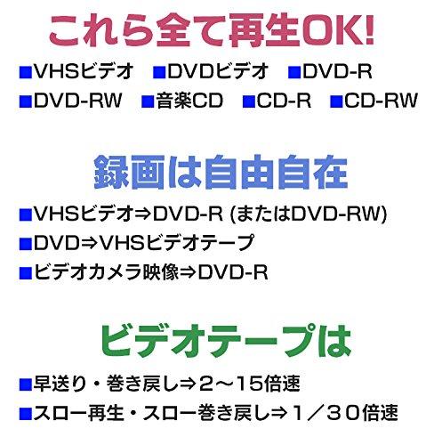 『DXアンテナ ビデオ一体型DVDレコーダー VHSビデオをダビングできるDVDレコーダー DVC2015』のトップ画像