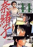 奈緒子(14) (ビッグコミックス)