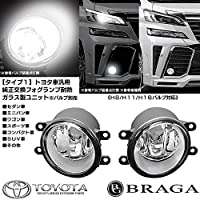 T-1 トヨタ車 汎用 純正交換 フォグランプ 耐熱 ガラス レンズユニット 左右 防水 HID化 高性能 LED化 H8 H11 H16 車検対応 ブラガ