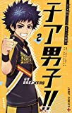 チア男子!! -GO BREAKERS- 2 (ジャンプコミックス)