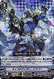 カードファイトヴァンガード「蒼龍レオン」/V-TD03/001 ネイブルゲイザー ドラゴン【RRR仕様】