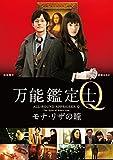 万能鑑定士Q -モナ・リザの瞳- DVD スタンダードエディション[DVD]