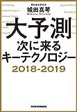 大予測 次に来るキーテクノロジー2018-2019 (日本経済新聞出版)