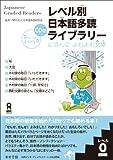 朗読CD付 レベル別日本語多読ライブラリー レベル0 vol.1 (にほんごよむよむ文庫)