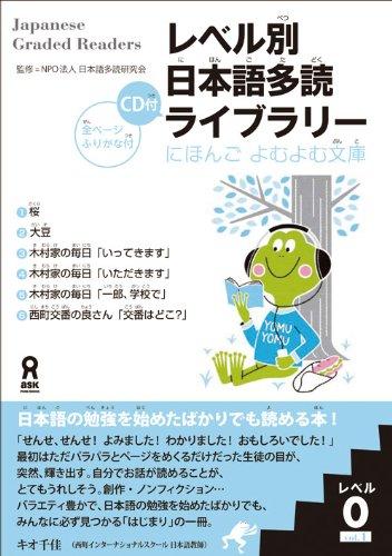 Japanese Graded Readers: Level 0 Vol 1 (Japanese Graded Readers)