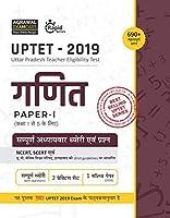 Ganit Paper I ) Uptet Complete Book - Hindi