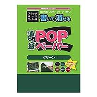 欧文印刷 黒板 POPペーパー A3判 グリーン (4枚入)B00HI6I6IC