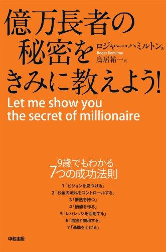 [ロジャー・ハミルトン, 鳥居 祐一]の億万長者の秘密をきみに教えよう! (中経出版)