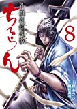 ちるらん新撰組鎮魂歌 8 (ゼノンコミックス)