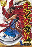 キングダム 58 (ヤングジャンプコミックス)