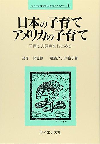 日本の子育て・アメリカの子育て—子育ての原点をもとめて (ライブラリ明日に育つ子どもたち (3))